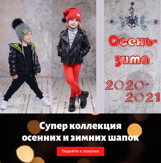 Супер коллекция осенних и зимних шапок 2020-21