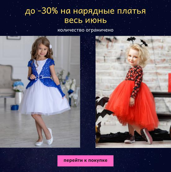 Скидка до -30% на нарядные платья